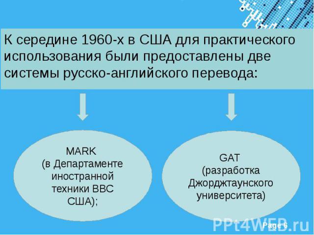 К середине 1960-х в США для практического использования были предоставлены две системы русско-английского перевода: К середине 1960-х в США для практического использования были предоставлены две системы русско-английского перевода: