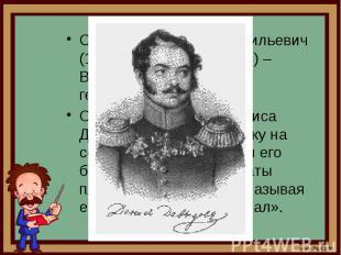 Суворов Александр Васильевич (13.11.1730 – 06.05.1800) – Великий полководец, ген