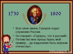 Всю свою жизнь Суворов отдал служению России. Всю свою жизнь Суворов отдал служе
