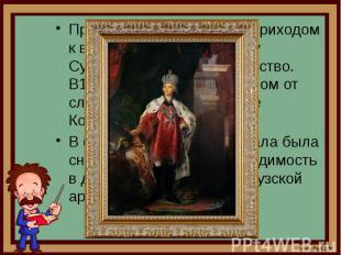 Пропрусские перемены с приходом к власти Павла I вызвали у Суворова резкое недов