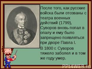 После того, как русские войска были отозваны с театра военных действий (1799), С