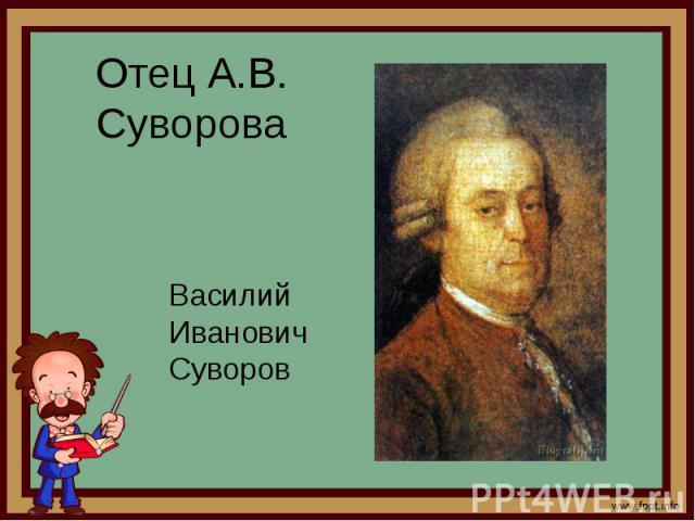 Отец А.В. Суворова Василий Иванович Суворов