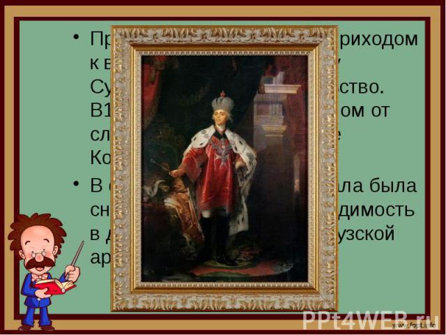 Пропрусские перемены с приходом к власти Павла I вызвали у Суворова резкое недовольство. В1797 он был уволен Павлом от службы и выслан в имение Кончанское. Пропрусские перемены с приходом к власти Павла I вызвали у Суворова резкое недовольство. В179…