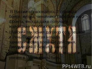 В России образовалось 2 столицы: бояре, купцы, чиновники работали на 2 фронта, и