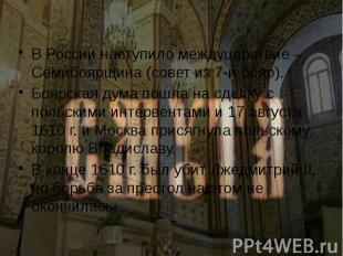 В России наступило междуцарствие – Семибоярщина (совет из 7-и бояр). В России на