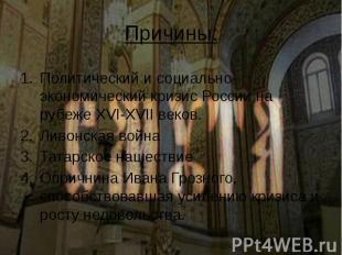 Причины: Политический и социально-экономический кризис России на рубеже XVI-XVII