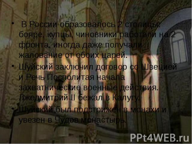 В России образовалось 2 столицы: бояре, купцы, чиновники работали на 2 фронта, иногда даже получали жалование от обоих царей. В России образовалось 2 столицы: бояре, купцы, чиновники работали на 2 фронта, иногда даже получали жалование от обоих царе…
