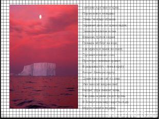 Пейзажи Арктики бледны, Пейзажи Арктики бледны, Порою вовсе не видны: Стена тяжё