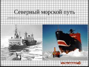 Северный морской путь Северный морской путь(СМП) – превосходная альтернати