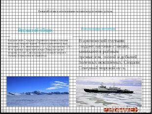 Внешний облик и использование человеком арктических пустыньБольшая часть Северно