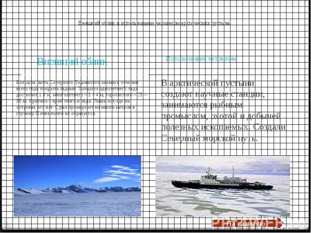Внешний облик и использование человеком арктических пустыньБольшая часть Северного Ледовитого океана в течении всего года покрыта льдами. Толщина однолетнего льда достигает 1.8 м, многолетнего – 3 – 4 м, торосистого – 25 – 30 м. Арктика – край снега…