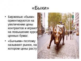 «Быки»Биржевые «быки» ориентируются на увеличении цены контрактов и играют на по