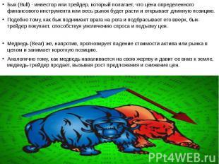 Бык (Bull) - инвестор или трейдер, который полагает, что цена определенного фина