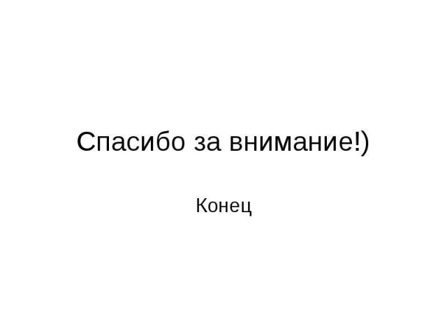 Спасибо за внимание!)Конец