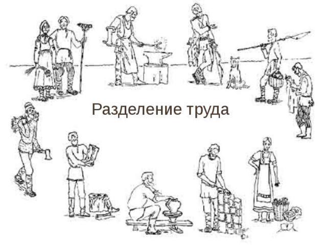 Разделение труда