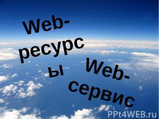 Web-ресурсыWeb-сервис