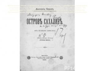 Возвращался Чехов с Сахалина морским путём и наконец, 7 декабря 1890 года родные
