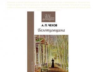 Музыка и книги пробуждали в юном Антоне Чехове стремление к творчеству. Первая д