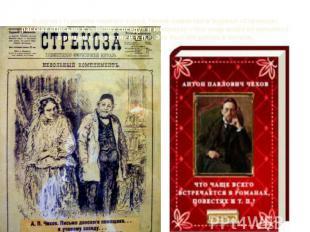 Будучи студентом первого курса, Чехов поместил в журнал «Стрекоза» рассказ «Пись