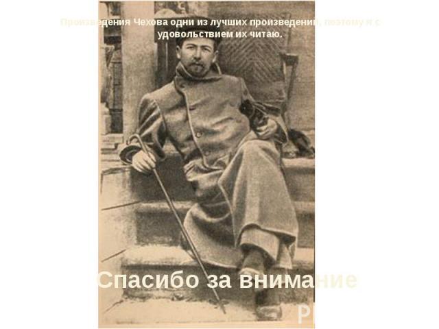 Произведения Чехова одни из лучших произведений, поэтому я с удовольствием их читаю.