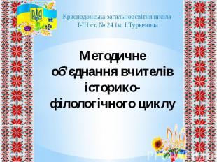 Краснодонська загальноосвітня школа І-ІІІ ст. № 24 ім. І.Туркенича Методичне об'