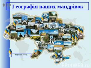 Географія наших мандрівок