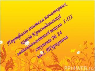 Портфоліо вчителя початкових класів Краснодонської загальноосвітньої школи I-III
