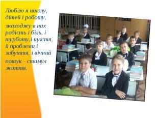 Люблю я школу, дітей і роботу, Люблю я школу, дітей і роботу, знаходжу в них рад