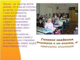 Школа – це простір життя дитини, тут вона не готується до життя, а повноцінно жи