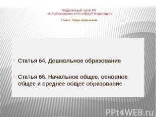Федеральный закон РФ «Об образовании в Российской Федерации»Глава 7. Общее образ