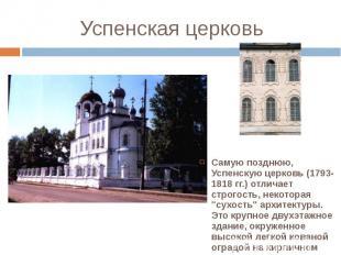 Самую позднюю, Успенскую церковь (1793-1818 гг.) отличает строгость, некоторая &