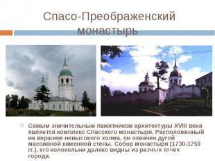 Самым значительным памятником архитектуры XVIII века является комплекс Спасского