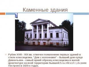 Рубеж XVIII - XIX вв. отмечен появлением первых зданий в стиле классицизма. &quo