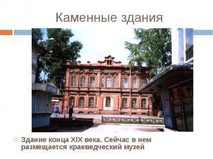 Здание конца XIX века. Сейчас в нем размещается краеведческий музей Здание конца