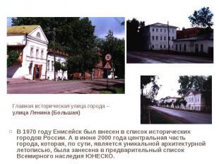 В 1970 году Енисейск был внесен в список исторических городов России. А в июне 2