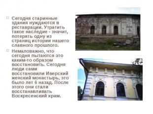 Сегодня старинные здания нуждаются в реставрации. Утратить такое наследие - знач
