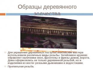 Для украшения деревянных построек енисейские мастера использовали различные виды