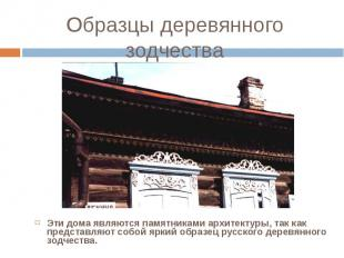 Эти дома являются памятниками архитектуры, так как представляют собой яркий обра