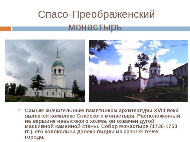 Самым значительным памятником архитектуры XVIII века является комплекс Спасского монастыря. Расположенный на вершине невысокого холма, он охвачен дугой массивной каменной стены. Собор монастыря (1730-1750 гг.), его колокольни далеко видны из разных …
