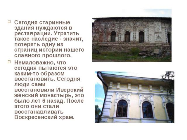 Сегодня старинные здания нуждаются в реставрации. Утратить такое наследие - значит, потерять одну из страниц истории нашего славного прошлого. Сегодня старинные здания нуждаются в реставрации. Утратить такое наследие - значит, потерять одну из стран…
