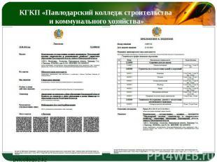 КГКП «Павлодарский колледж строительства и коммунального хозяйства»