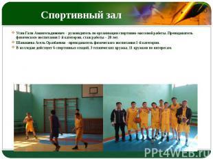 Спортивный зал Усин Гали Амангельдинович - руководитель по организации спортивно