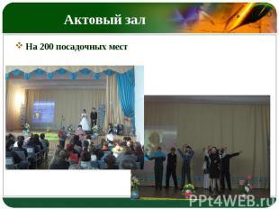 Актовый зал На 200 посадочных мест