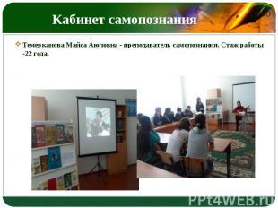 Кабинет самопознания Темерканова Майса Аюповна - преподаватель самопознания. Ста