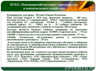 КГКП «Павлодарский колледж строительства и коммунального хозяйства» Руководитель