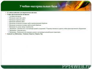 Учебно-материальная база 17 учебных кабинетов для теоретического обучения Учебно