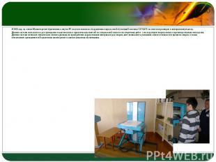 В 2008 году по линии Министерства образования и науки РК получен комплект оборуд