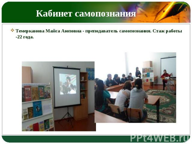 Кабинет самопознания Темерканова Майса Аюповна - преподаватель самопознания. Стаж работы -22 года.