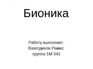 Бионика Работу выполнил: Вазетдинов Рамис группа 1М-341
