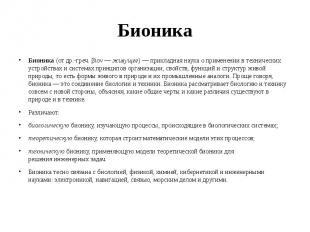 Бионика Бионика(отдр.-греч.βίον—живущее)— пр